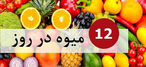 12 میوه در روز برای جلوگیری از هموروئید