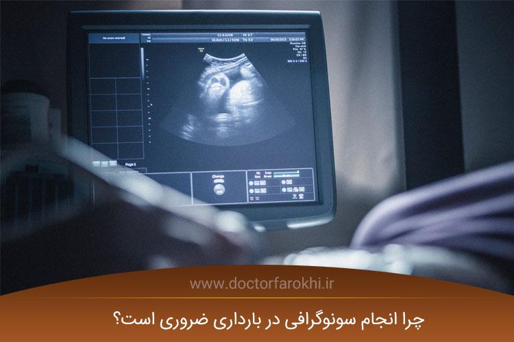 سونوگرافی در زمان بارداری