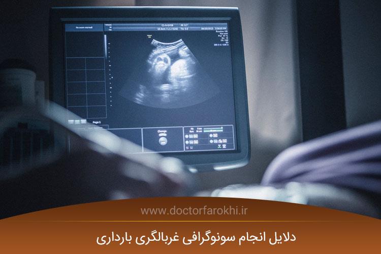 دلایل انجام سونوگرافی غربالگری بارداری