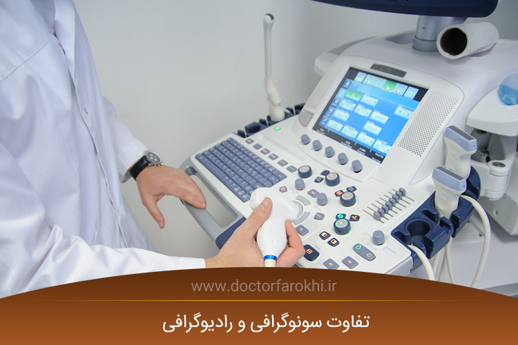 سونوگرافی و رادیولوژی
