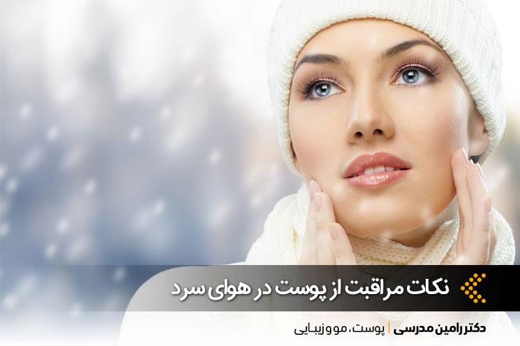 مراقبت از پوست در هوای سرد ، دکتر رامین مدرسی