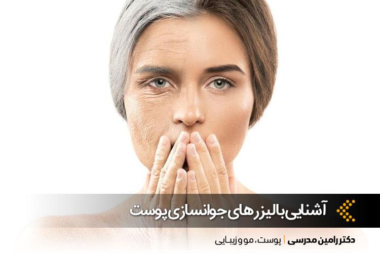 جوانسازی پوست با لیزر ، دکتر رامین مدرسی