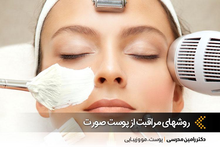 چگونگی مراقبت از پوست
