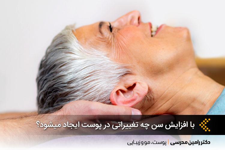افزایش سن و تغییرات پوست