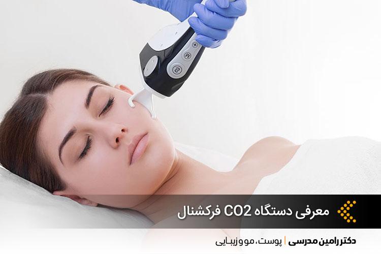 معرفی دستگاه CO2 فرکشنال