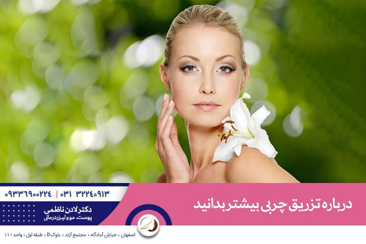 تزریق چربی در اصفهان