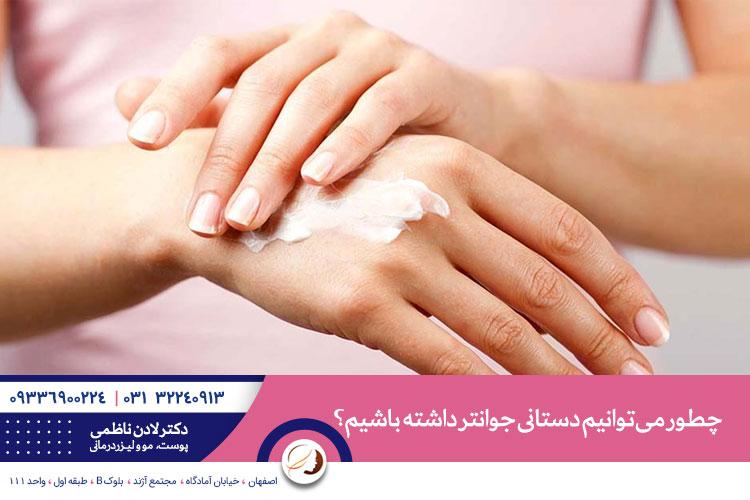 تزریق ژل دست