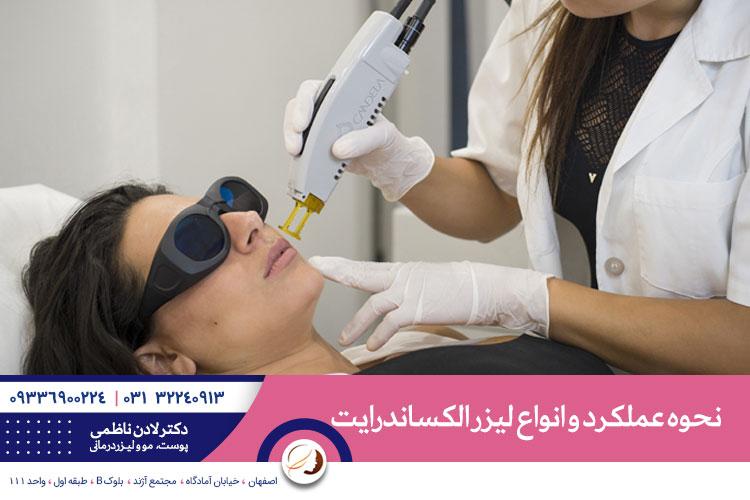 انواع دستگاه لیزر الکساندرایت