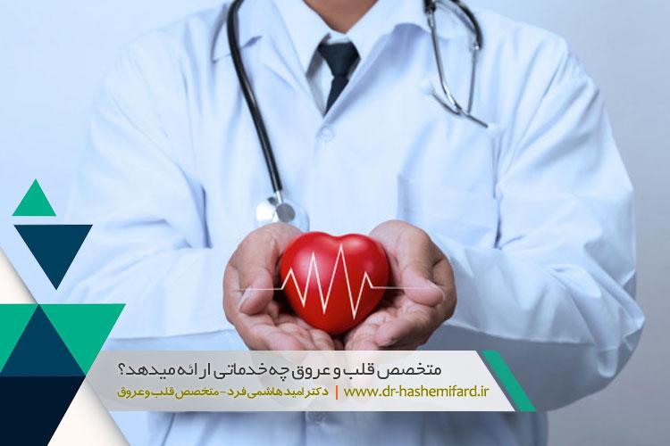 بهترین متخصص قلب و عروق در اصفهان