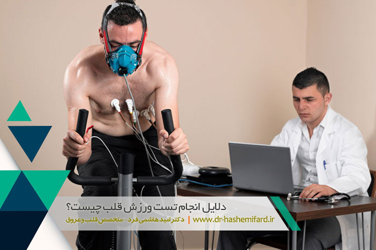 تست ورزش قلب و نحوه انجام آن | کلینیک بازتوانی قلب زاینده رود اصفهان
