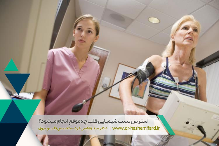 استرس تست شیمیایی | کلینیک زاینده رود مرکز جامع بازتوانی قلب اصفهان