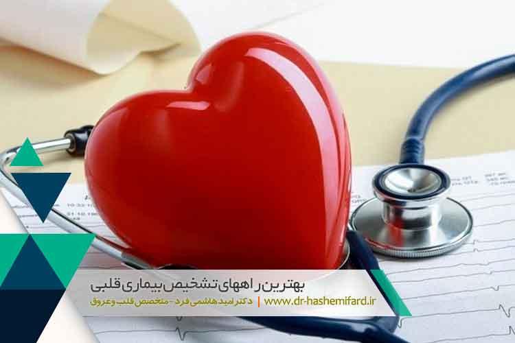 روشهای تشخیصی بیماریهای قلبی