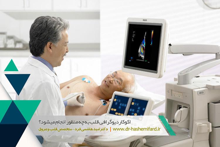 کاربر اکوکاردیوگرافی قلب | کلینیک بازتوانی قلب زاینده رود اصفهان