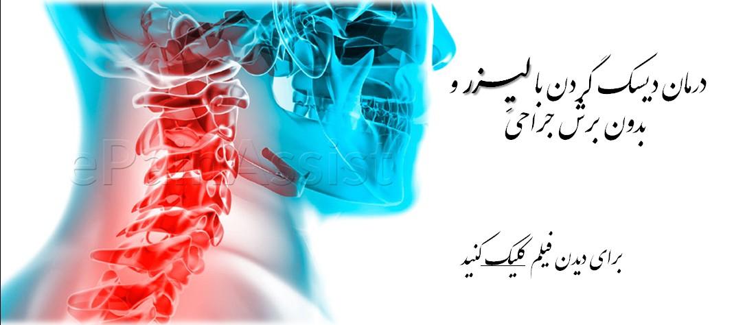جراحی لیزری دیسک گردن