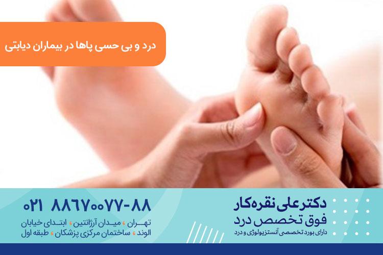 درد و بی حسی پاها در بیماران دیابتی ، درمان بی حسی پاها در بیماران دیابتی
