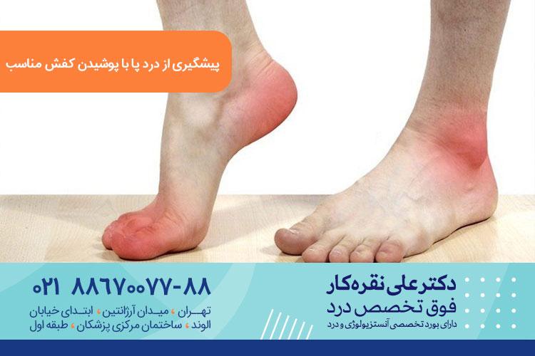 انتخاب کفش مناسب برای پیشگیری از درد پا ، دکتر علی نقره کار
