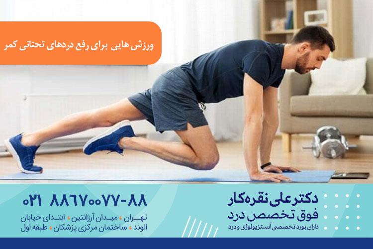 ورزش هایی به درد های تحتانی کمر کمک می کنند ، دکتر علی نقره کار