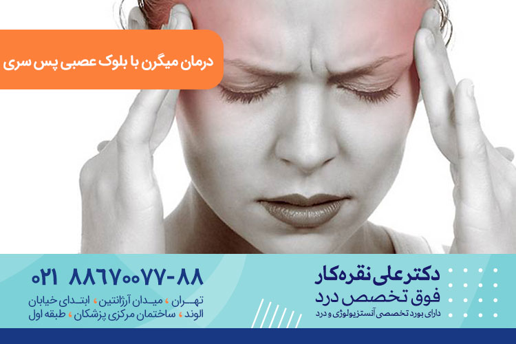 درمان سر درد ، دکتر علی نقره کار
