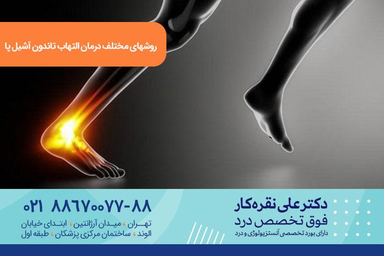 درمان التهاب تاندون آشیل