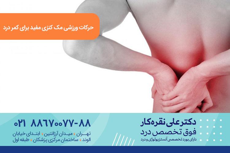تمریناتی برای کمر درد