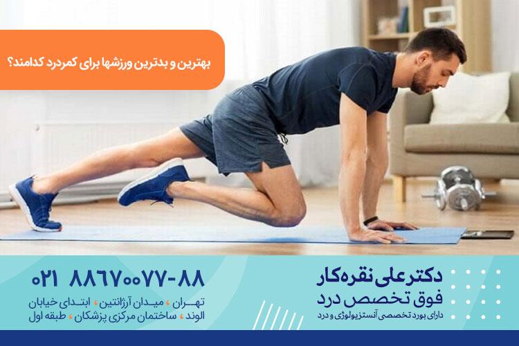 ورزشهای برای  بهبود کمردرد