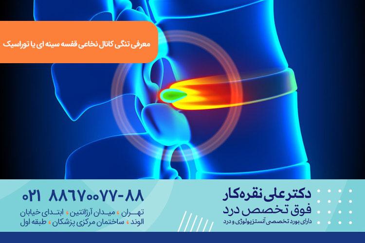 علائم و درمان تنگی کانال نخاع سینه ای یا توراسیک