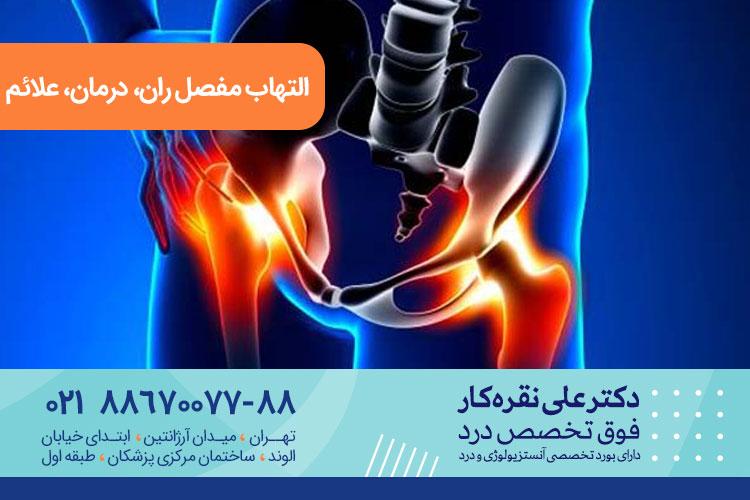 التهاب مفصل ران، درمان، علائم | کلینیک درد در تهران