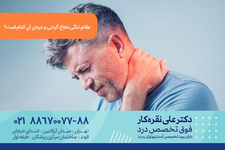 تنگی نخاع گردنی چیست و درمان آن کدام است؟ | کلینیک درد دکتر علی نقره کار
