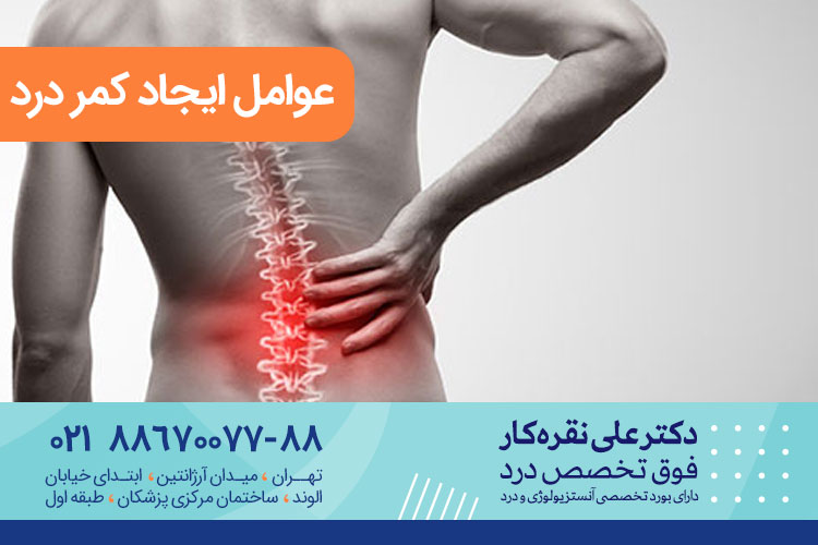 عوامل ایجاد کمر درد | درمان کمر درد در کلینیک درمان درد دکتر علی نقره کار