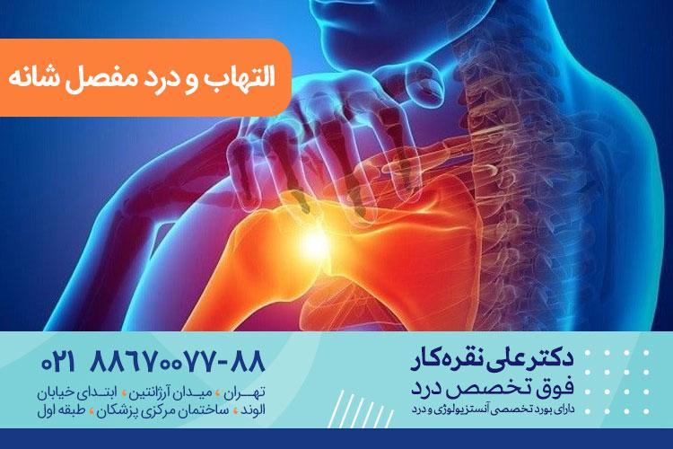 درد شانه به علت التهاب تاندون ماهیچه دو سر بازو | کلینیک درد در تهران