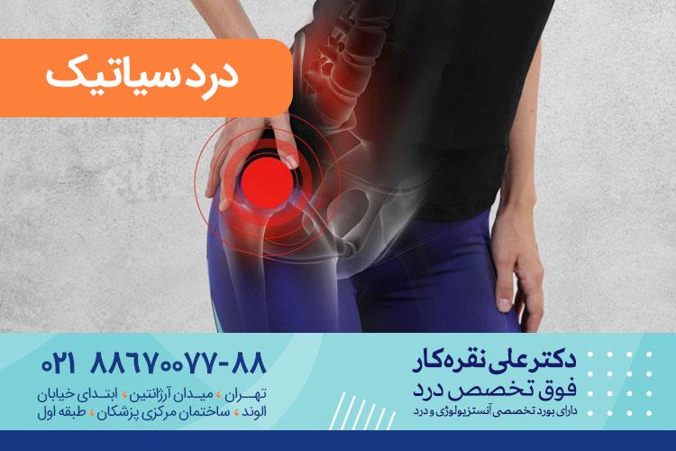 عوارض و خطرات سیاتیک | کلینیک درد دکتر علی نقره کار
