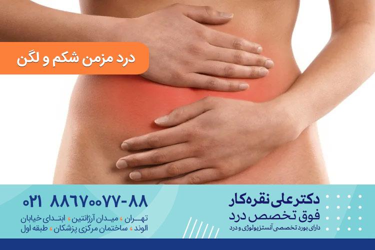 علل درد مزمن شکم و لگن