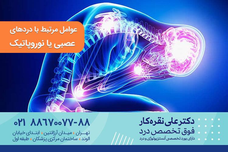 عوامل مرتبط با دردهای عصبی یا نوروپاتیک