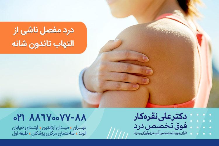بهبود درد مفصل شانه