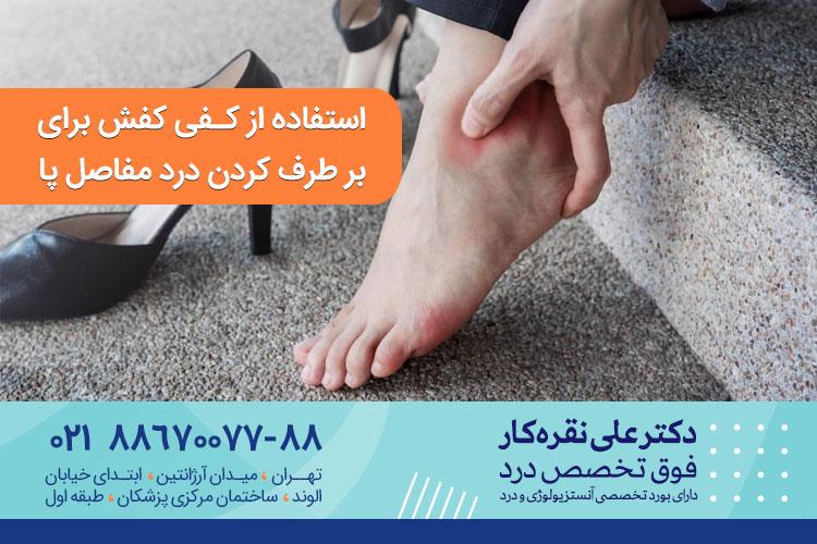 استفاده از کفی کفش برای بر طرف کردن درد مفاصل پا