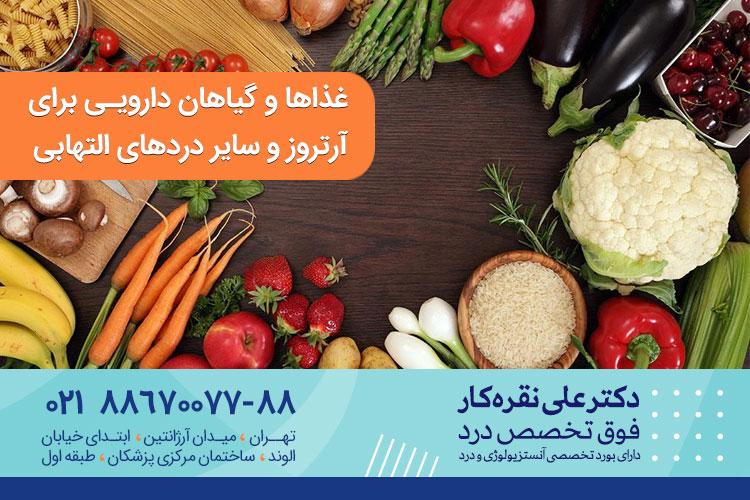 گیاهان دارویی برای آرتروز
