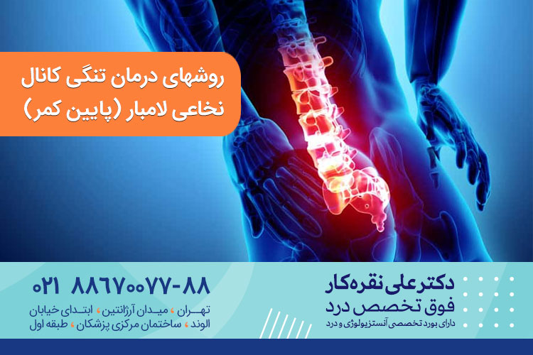 درمان تنگی کانال نخاعی لامبار