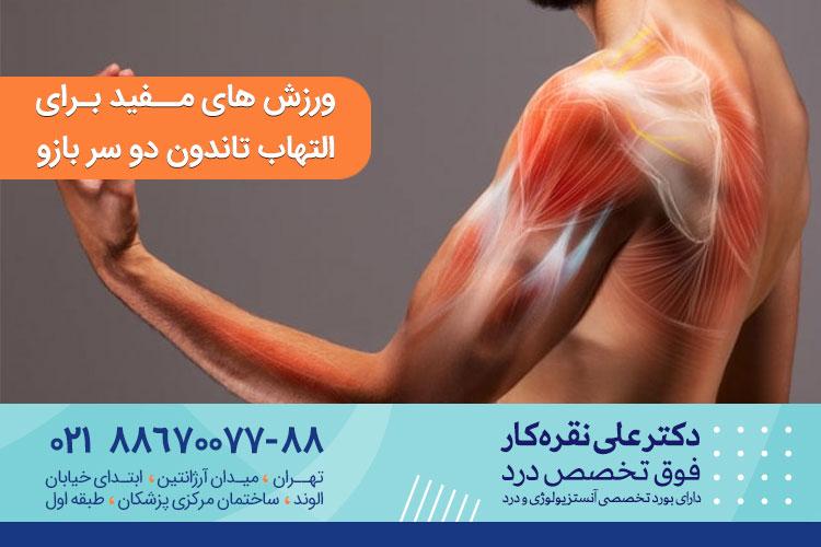 التهاب تاندون دو سر بازو