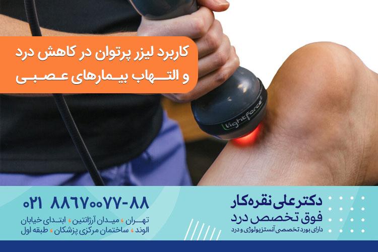 کاربرد لیزر پرتوان در کاهش درد