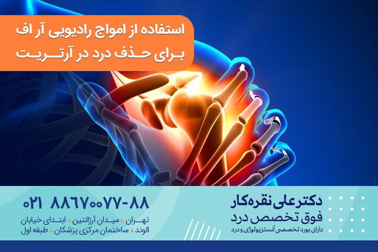 آر اف برای حذف درد در آرتریت