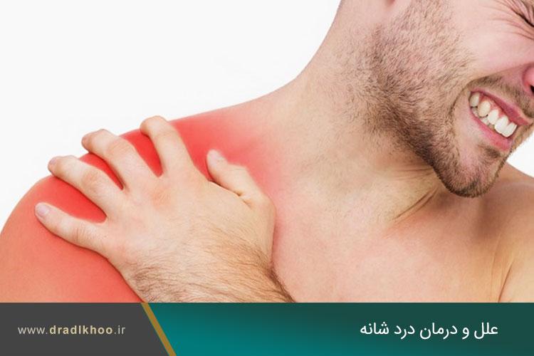 درمان درد شانه در کلینیک درد نفس