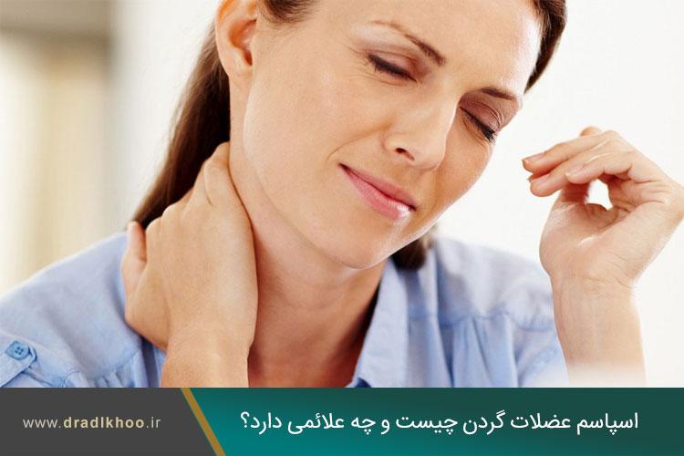 اسپاسم عضلات گردن چیست