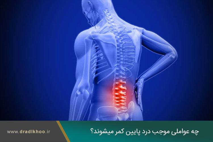 علل درد تحتانی کمر