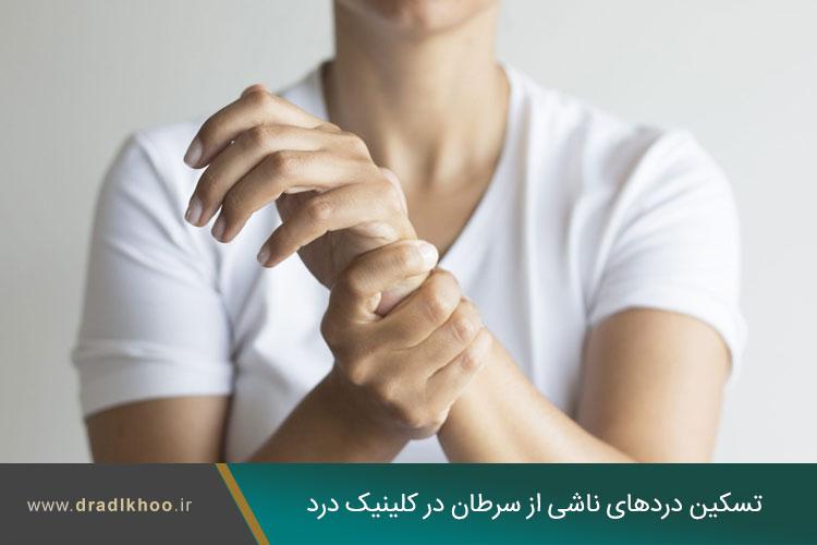 دردهای سرطان