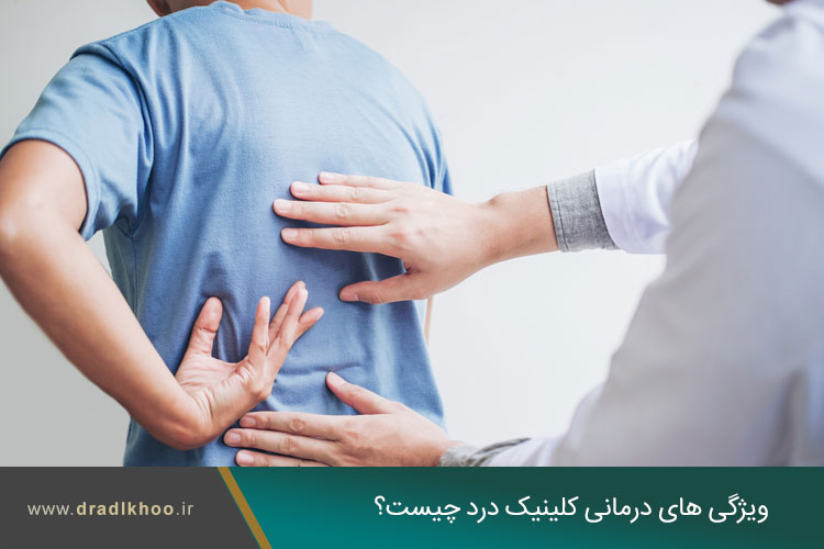 کلینیک درد نفس
