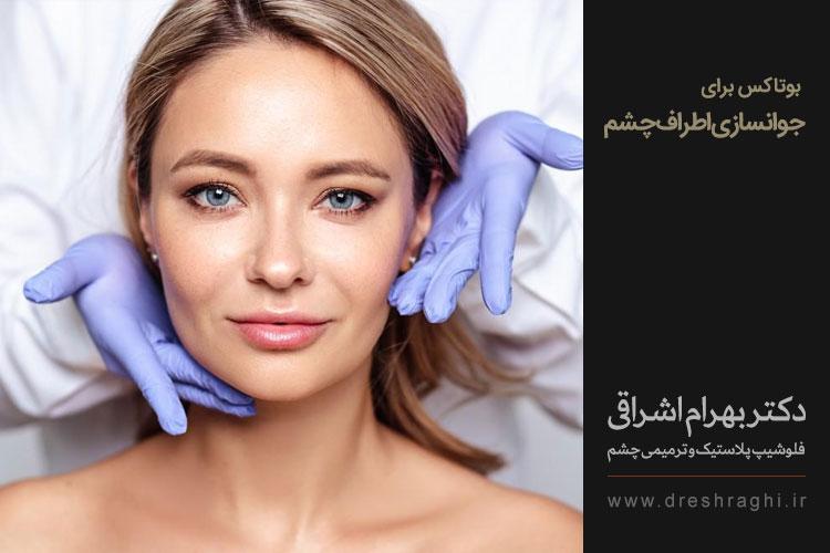 تزریق بوتاکس برای جوانسازی اطراف چشم