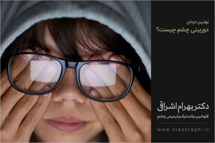 درمان دوربینی چشم