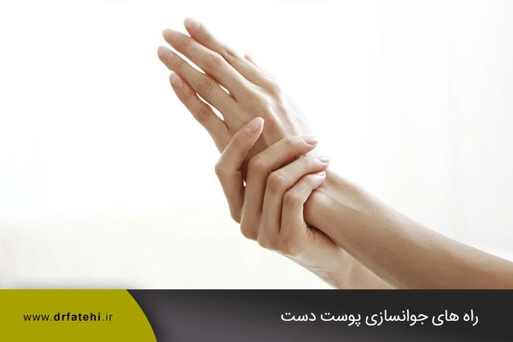 راه های جوانسازی پوست دست