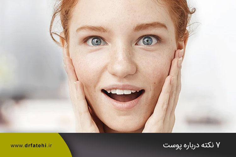 نکاتی درباره مراقبت از پوست