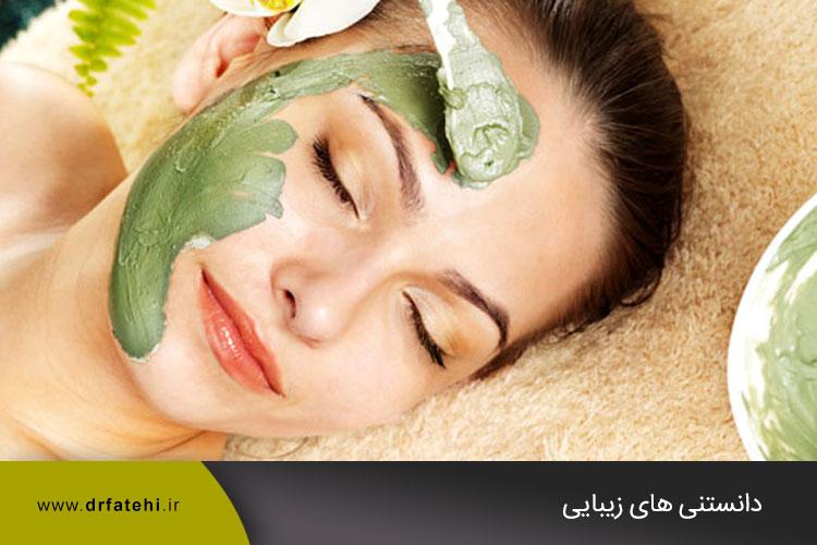 نکاتی برای زیبایی پوست
